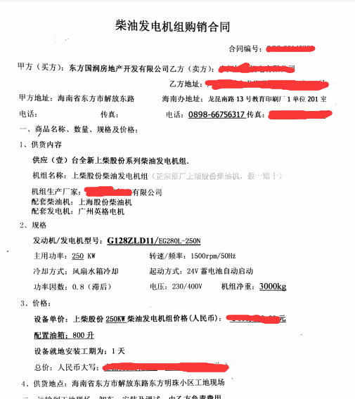 我司与东方国润房地产公司签订250KW必威体育betway787合同